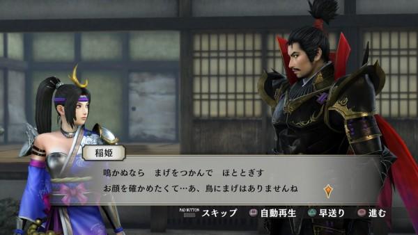 samurai-warriors-4-empires-screenshot-01