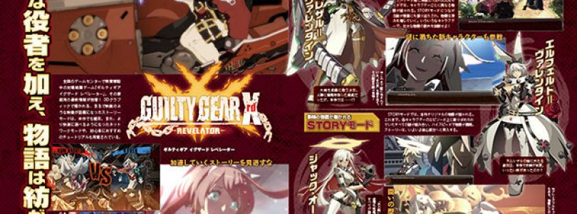 Guilty Gear Xrd: Revelator's Online Lobbies to Feature Fishing Pond and Arcade Cabinets