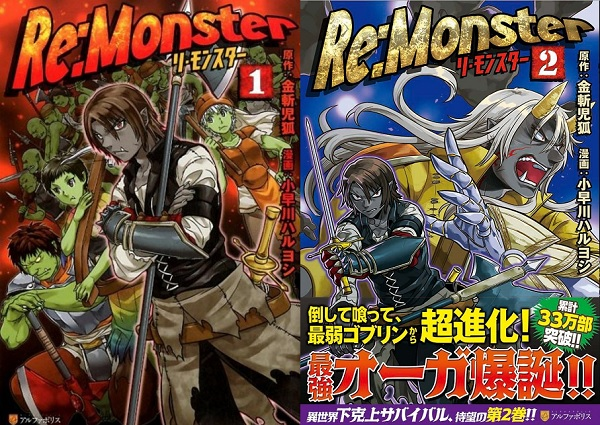 remonster-volume-cover-1-2