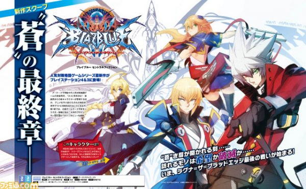 BlazBlue-Central-Fiction-scan-001