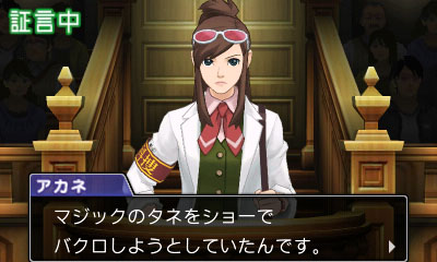 Phoenix-Wright-Ace-Attorney-6-screenshot-(60)