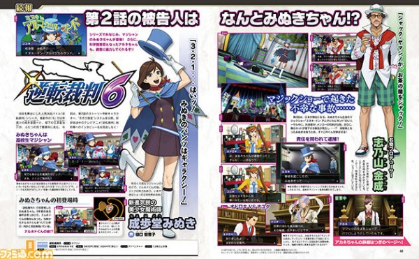 ace-attorney-6-scan-003