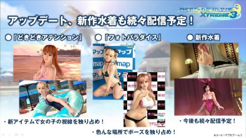 Dead or Alive Xtreme 3 to be Updated with PlayStation VR Support in October