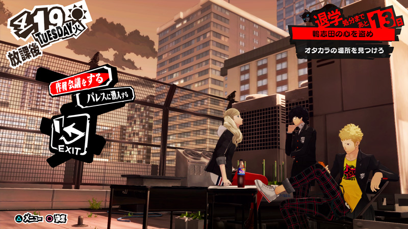 persona-5-screenshot-082