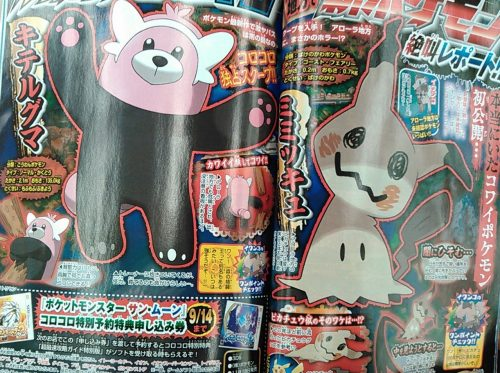 Pokémon Sun & Moon Adds Mimikkyu and Kiteruguma Pokémon