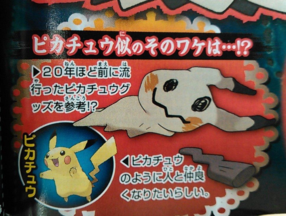 pokemon-sun-moon-leak-005