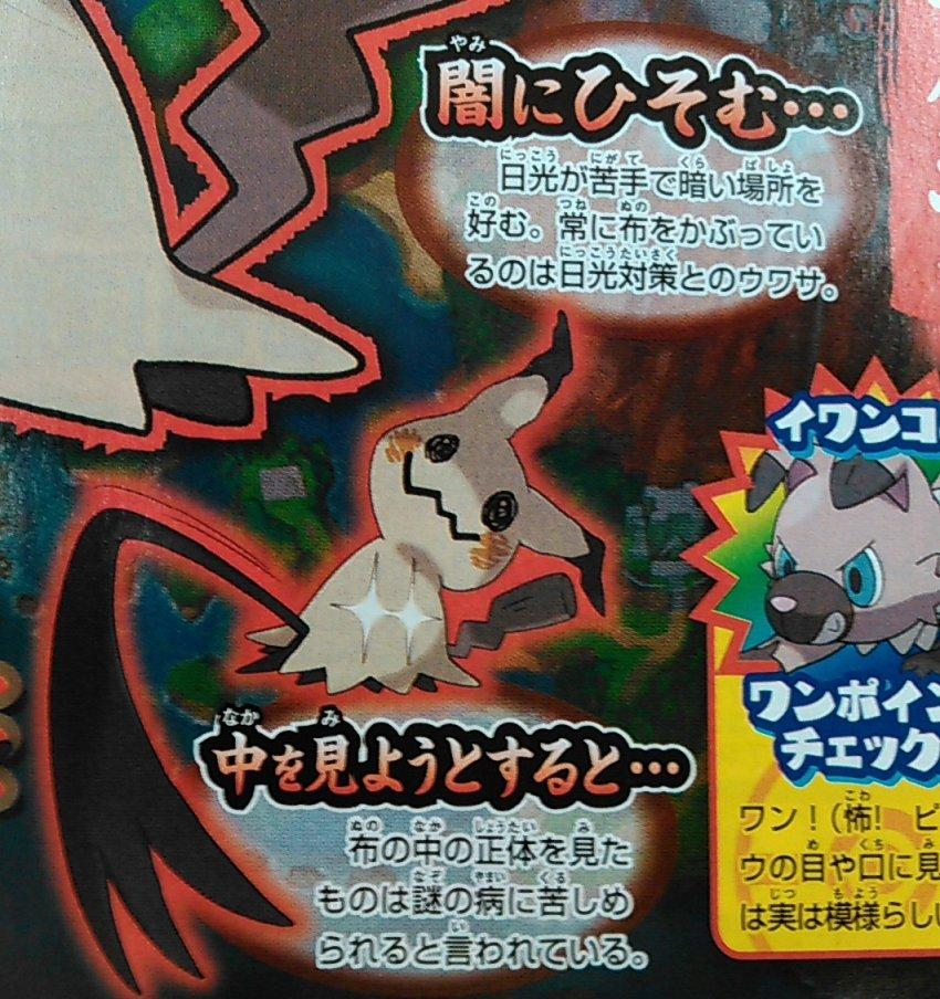 pokemon-sun-moon-leak-006
