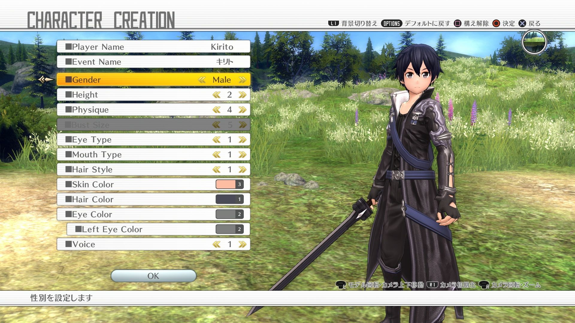 Sword-Art-Online-Hollow-Realization-screenshot-(36)