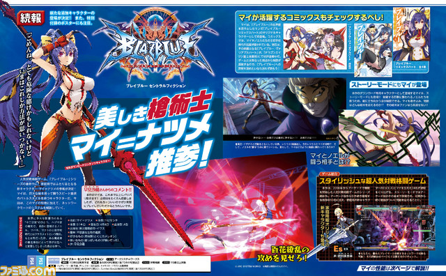 blazblue-central-fiction-scan-004