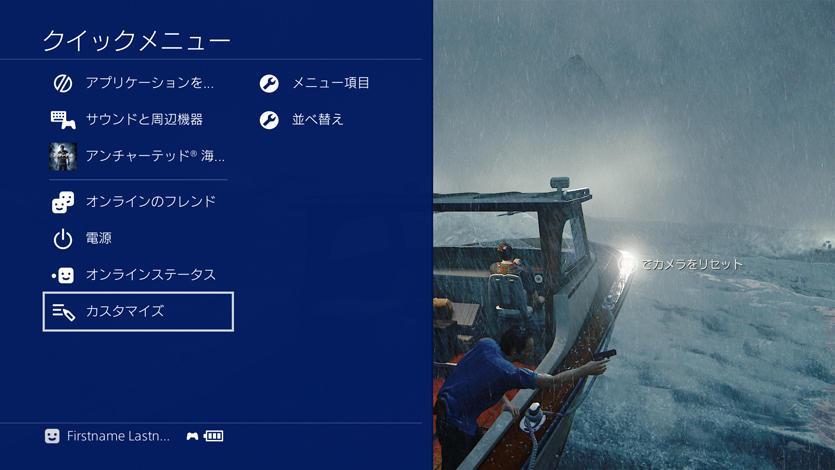 playstation-4-4-update-screenshot-004
