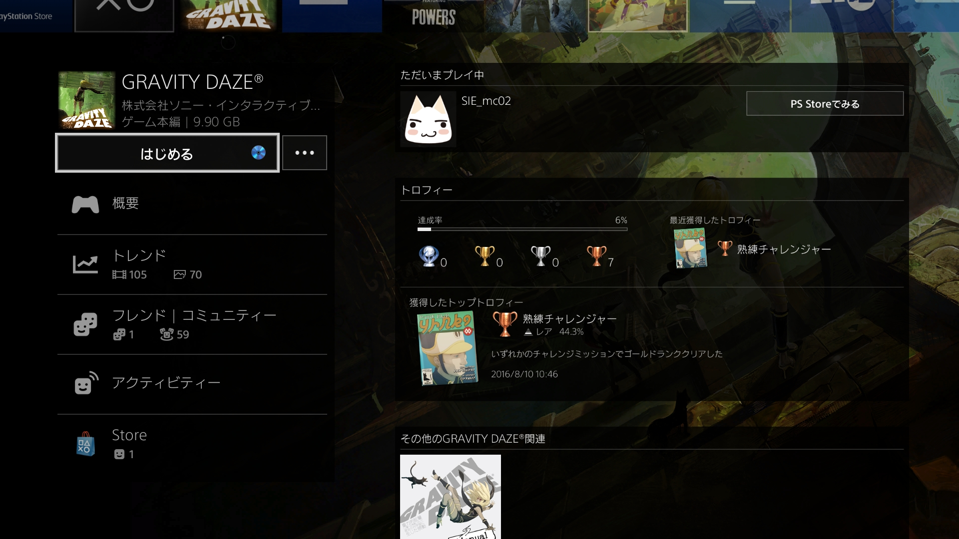 playstation-4-4-update-screenshot-006