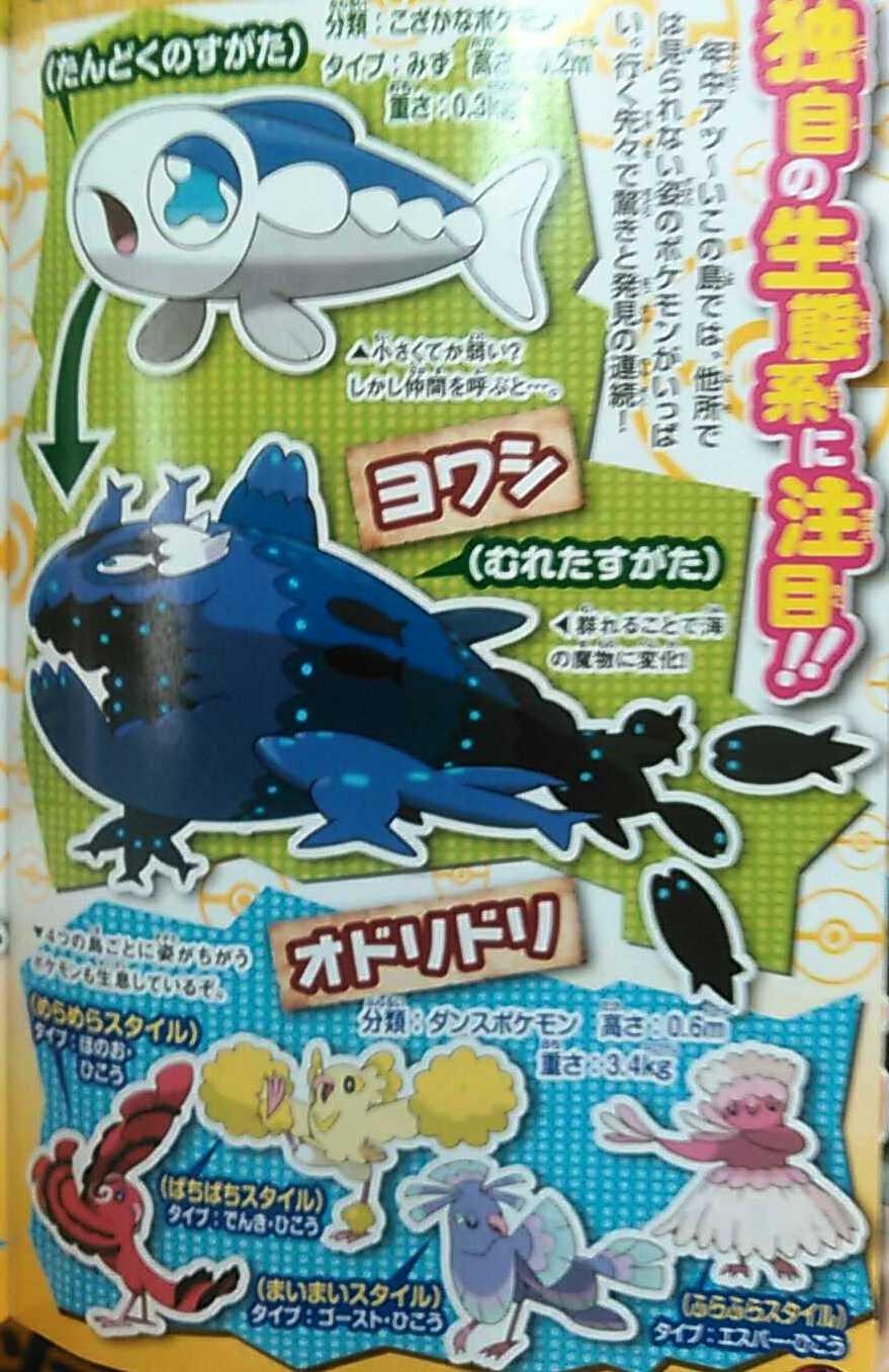 pokemon-sun-moon-scan-02
