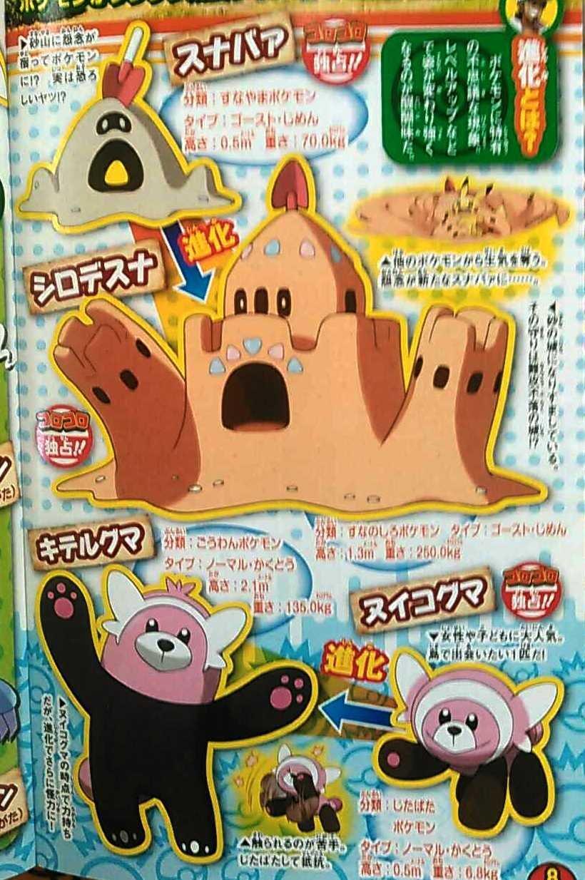 pokemon-sun-moon-scan-03
