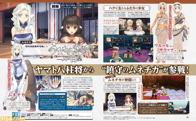 utawarerumono-the-two-hakuoros-scan-006