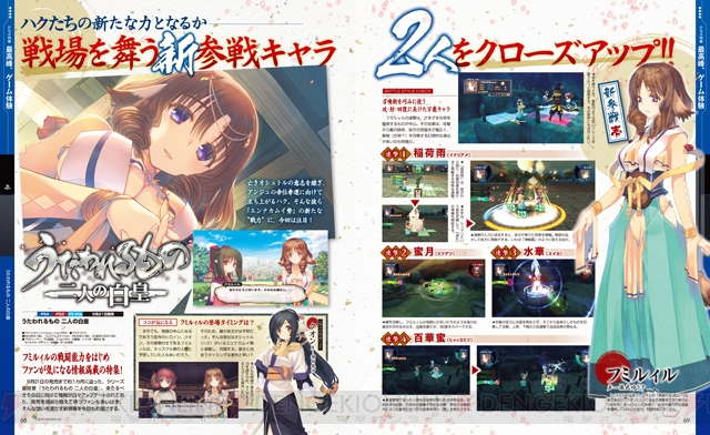 utawarerumono-the-two-hakuoros-scan-007