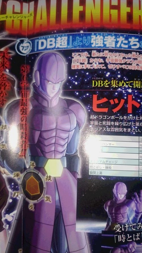 Hit Confirmed for Dragon Ball Xenoverse 2