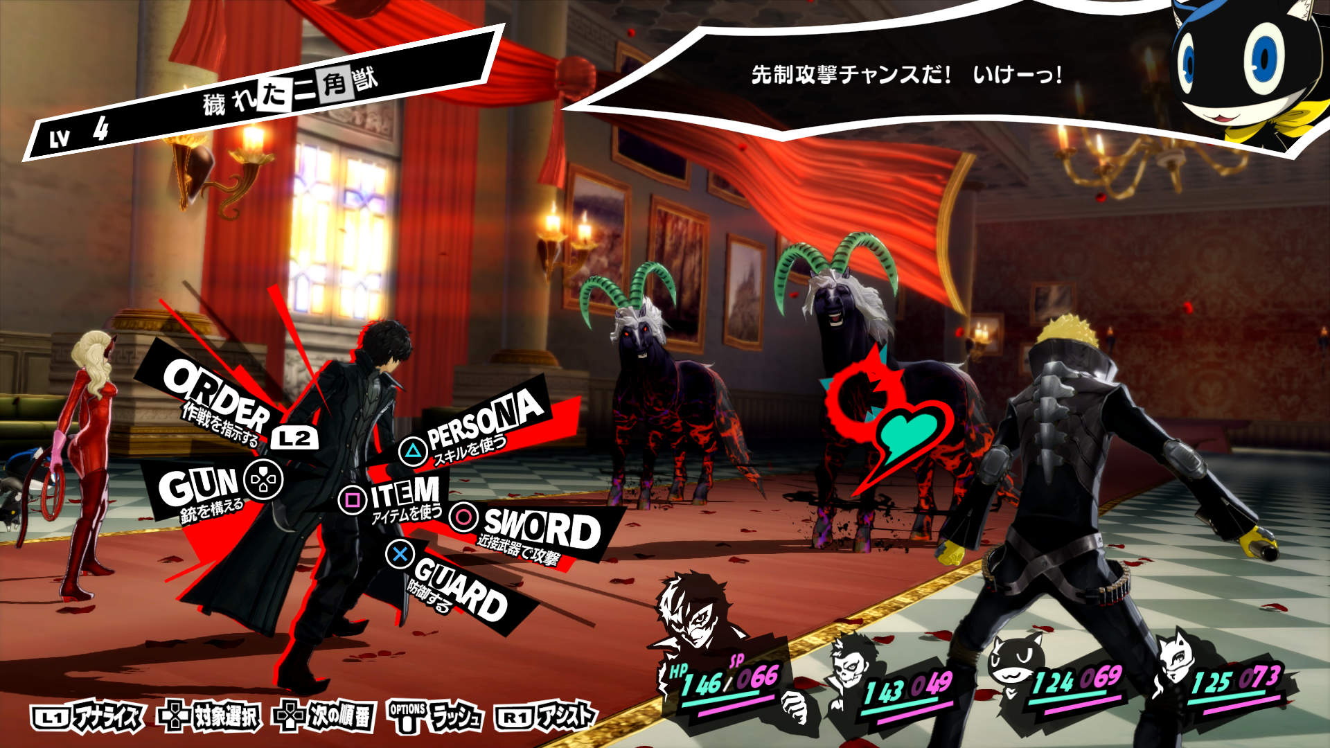 persona-5-screenshot-025