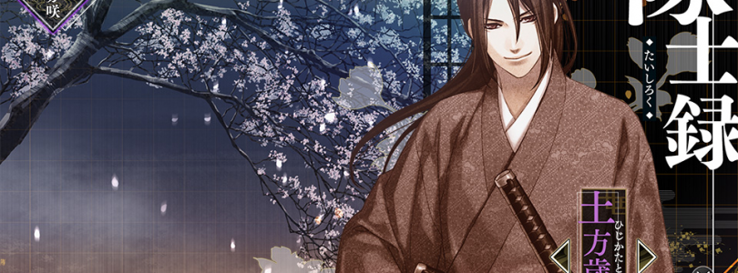 Hakuoki: Kyoto Winds Heads West in Spring 2017