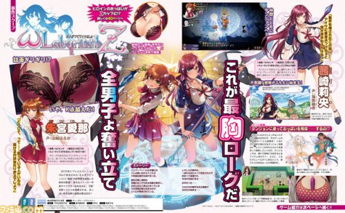 Omega Labyrinth Z Revealed for PlayStation 4 and PS Vita