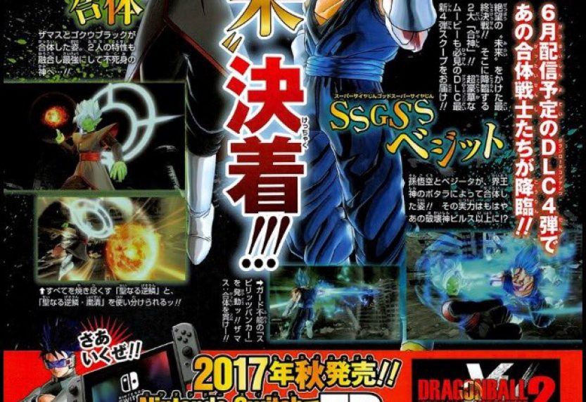 First Look at Xenoverse 2 DLC Pack 4, Switch Version Details