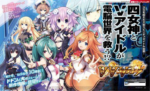 VVVtunia Announced as Next Hyperdimension Neptunia Game