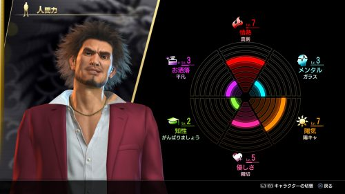 Yakuza: Like a Dragon Demo Available on PlayStation 4 in Japan