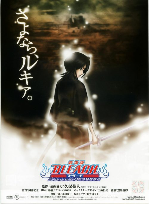 Bleach Movie 3: Fade to Black announced by Viz Media