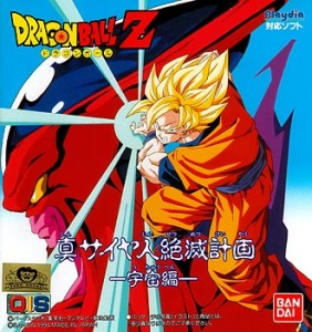Dragon Ball Raging Blast 2 To Include Remake Of Plan To Eradicate