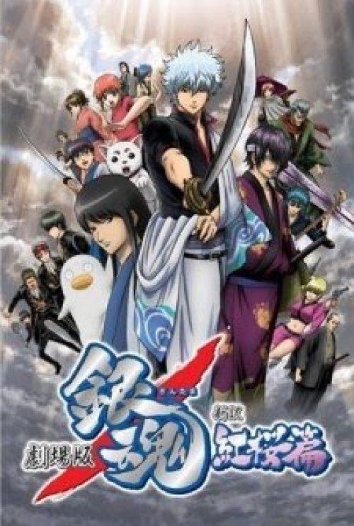 Gintama Movie 2 Confirmed