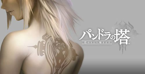 Nintendo announces Pandora's Tower for Wii