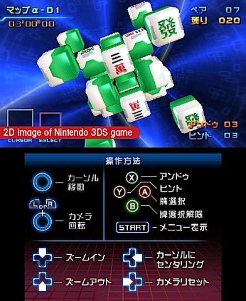Mahjong Cub3D arriving this summer for the 3DS