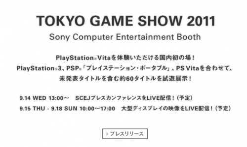 Sony Will Stream Pre-Tokyo Game Show Press Conference