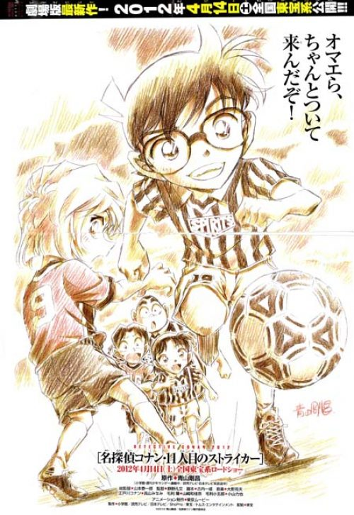 A quick look at the new Detective Conan game and movie