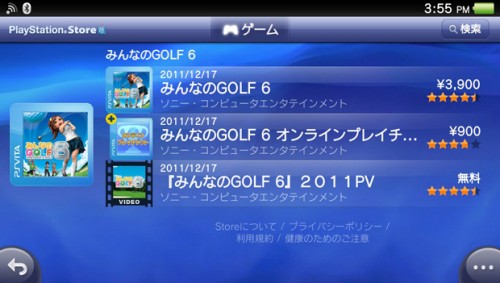 Is The Online Pass Heading To The Playstation Vita?