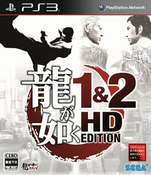 Yakuza 1 and 2 HD Edition trailer released