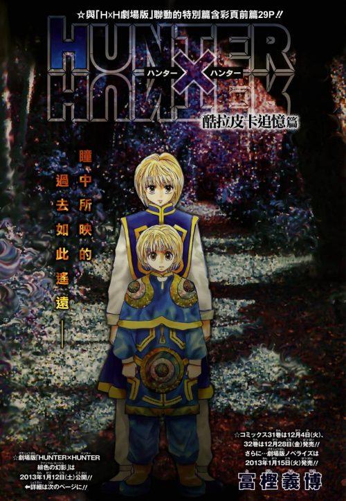 Hunter x Hunter Volume 0 free for movie-goers