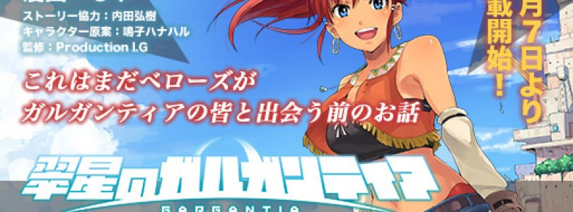 Gargantia Spin-Off Manga Announced starring Bellows