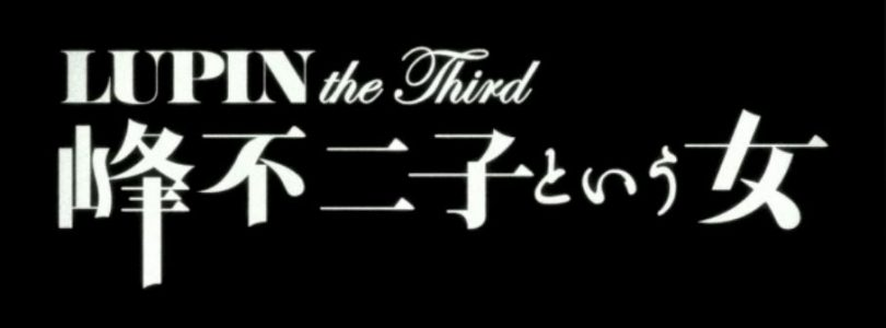Hanabee Licenses Lupin The Third: A Woman Called Mine Fujiko