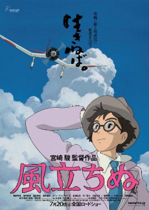 New Studio Ghibli Film Kaze Tachinu Released in Japanese Theatres