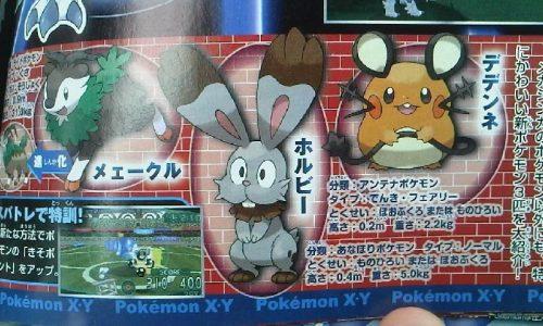 Pokemon X & Y New Pokemon and Mega Evolutions
