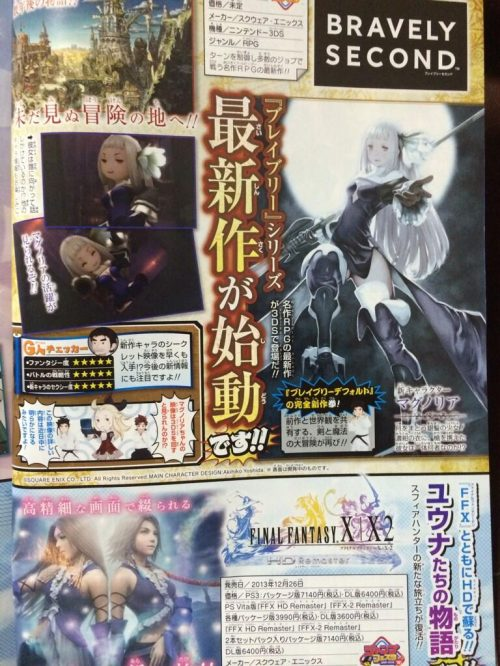 Bravely Second Announced for 3DS