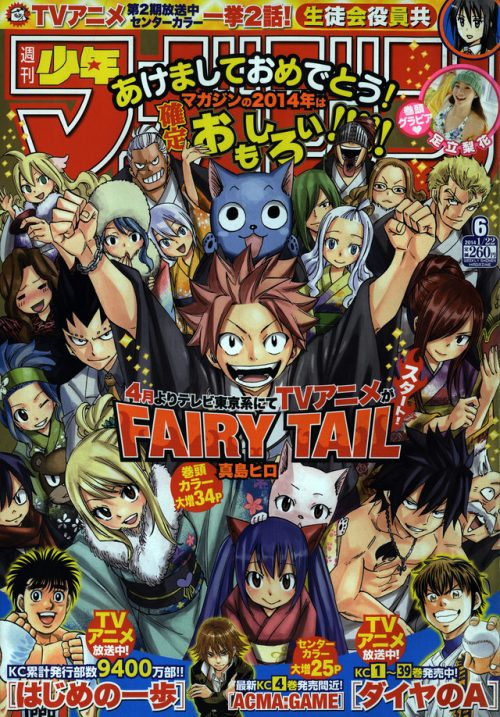 Fairy Tail Anime Returning in Spring 2014