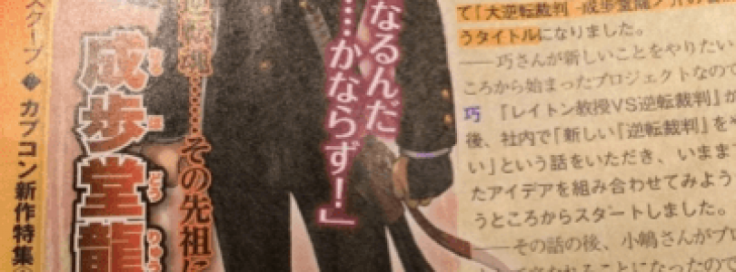 """New """"Ace Attorney"""" Game Revealed"""