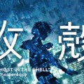 Ghost In The Shell Turns 25 Next Month