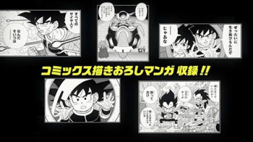 New Dragon Ball Minus Manga Reveals Goku's Mother