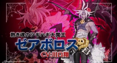 Destroyer Trillion to Release in Japan in May