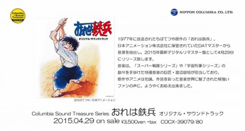 Classic Anime Soundtracks to Be Released in the Columbia Sound Treasure Series