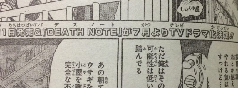 Live-Action 'Death Note' TV Drama Coming in July