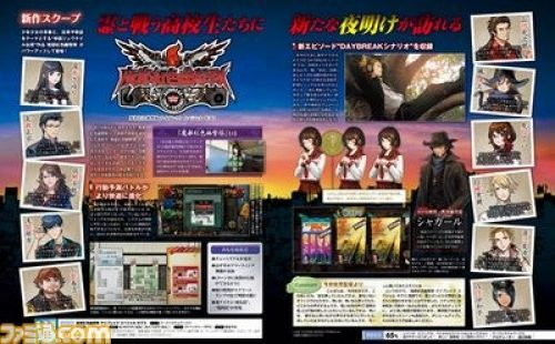Updated Tokyo Twilight Ghost Hunters in the Works for the PS4, PS Vita, and PS3