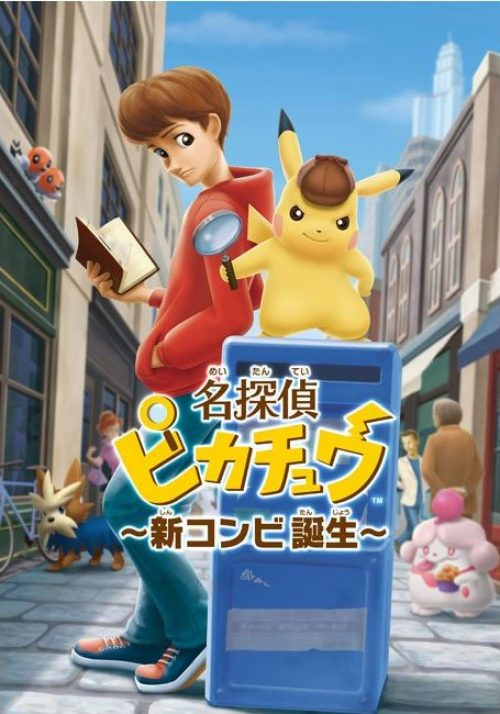 Detective Pikachu Game Announced for 3DS
